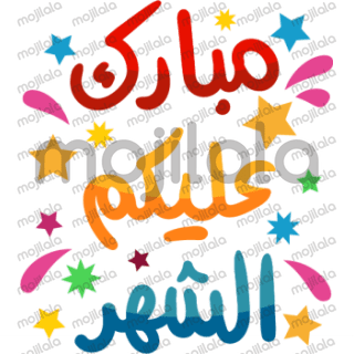 Welcome this Holy Month of Ramadan. Share the Joy, and say it with a Sticker, using this Festive Set of Greetings. Happy Ramadan!