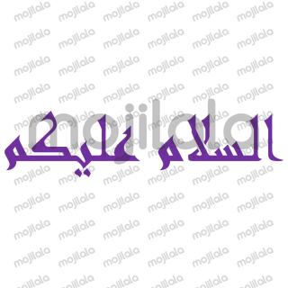 Islamic Stickers used by Muslim communitity all over the world. Stickers can be used while greetings, communicating , chatting and many other ways.