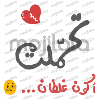 A custom handwriting sticker pack for middle east.