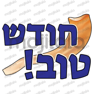 Set of Stickers of every Jewish month!