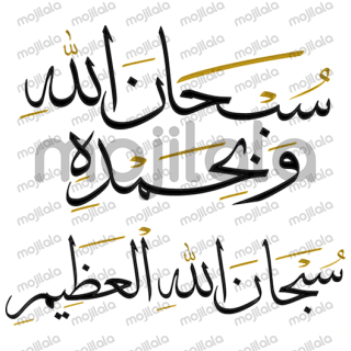 Arabic word expression stickers, mostly for moslem who mostly saying some words to praise God.
