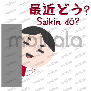 This sticker pack aims to teach and share Japanese version of everyday sayings to other people interested in the Japanese language.