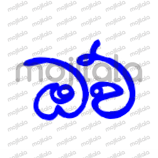 For the sri lankan all user new sinhala sticker pack. Enjoy with your friends and you can share it with your love. ලංකාවෙ කොල්ලො කෙල්ලොන්ට Watsapp වලට රැල්ලක්..