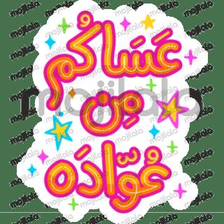 General Eid Stickers in Arabic & English