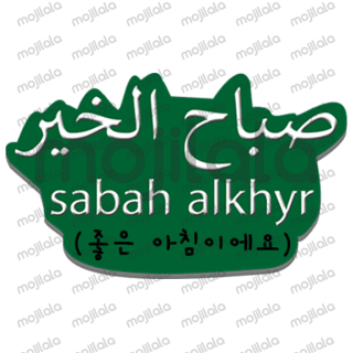 This sticker pack aims to teach and share Arabic version of everyday sayings to other people interested in the Spanish language.