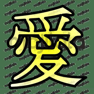 愛 - The Japanese kanji for love.
