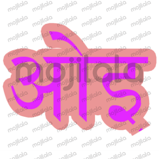 it's Nepali language Sticker