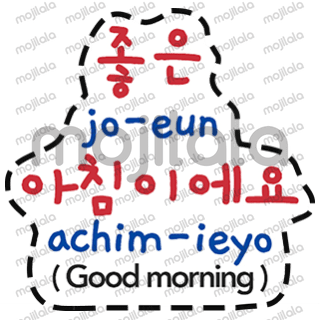 Learn everyday used phrases in Korean quickly! This will help you speak Korean in no time. Check out our other sticker packs for more languages!