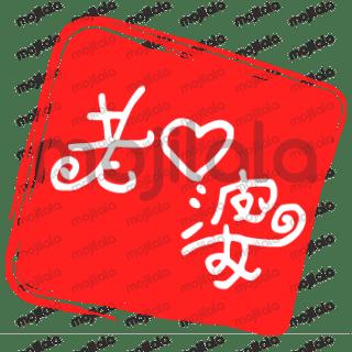 文蘭手寫朱文問候語