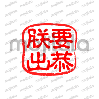 宮廷剧4字朱文貼圖