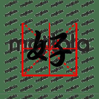 九成功书法大楷